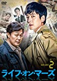 [DVD]ライフ・オン・マーズ DVD-BOX2