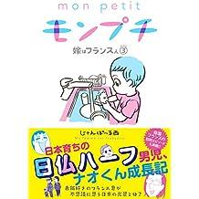 モンプチ 嫁はフランス人(3) (FEEL COMICS)
