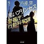黒いプリンセス: 警視庁行動科学課 (光文社文庫)