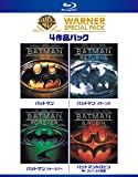 バットマン ワーナー・スペシャル・パック(4枚組)初回限定生産 [Blu-ray]