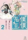 僕僕先生(2) (Nemuki+コミックス)