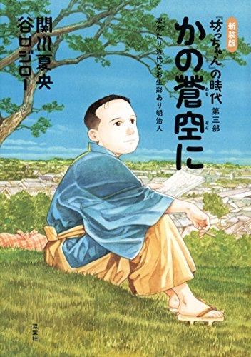 新装版 かの蒼空に『坊っちゃん』の時代 第三部 / 谷口 ジロー,関川 夏央