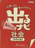 高校入試 社会 (出るナビ (19))