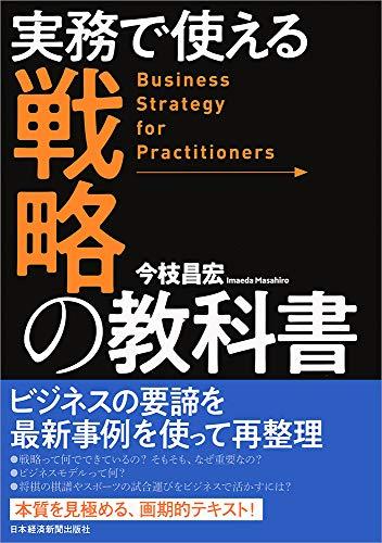 実務で使える 戦略の教科書 / 今枝 昌宏