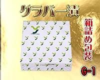 吉本 やわらかはりはりグラバー漬 T-1グランプリ九州大会金賞受賞