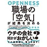 OPENNESS(オープネス) 職場の「空気」が結果を決める
