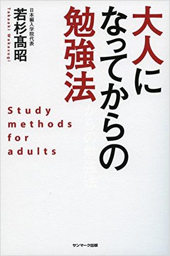大人になってからの勉強法の詳細を見る