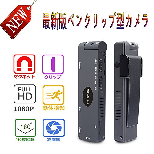 PYP新版クリップ型 クリップ型カメラ 小型カメラ ボイスレ...