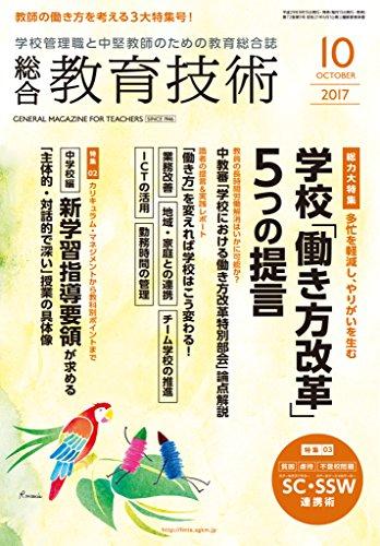 総合教育技術 2017年 10月号 [雑誌] 教育技術シリーズ