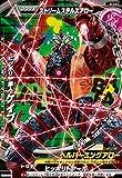 【シングルカード】5弾)ヒッポリト星人ケイプ CP 5-057