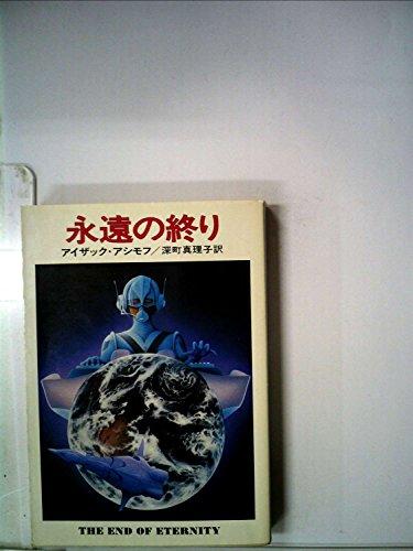 永遠の終り (1977年) (ハヤカワ文庫―SF)の詳細を見る