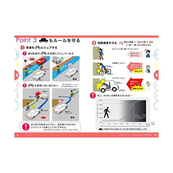 自転車ルール教本―安全に走るための3ポイント【...の紹介画像5