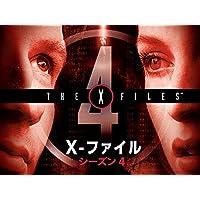 X-ファイル シーズン 4 (吹替版)