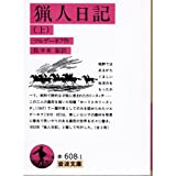 猟人日記 上 (岩波文庫 赤 608-1)
