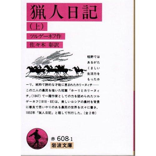 猟人日記 上 (岩波文庫 赤 608-1)の詳細を見る
