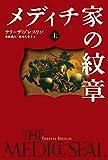 メディチ家の紋章<上> (Sunnyside Books)