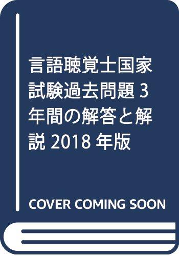 言語聴覚士国家試験過去問題3年間の解答と解説 2018年版
