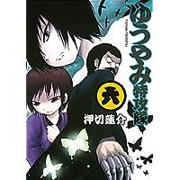 ゆうやみ特攻隊(6) (シリウスコミックス)