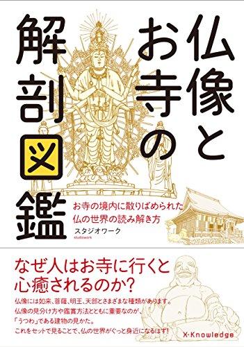 仏像とお寺の解剖図鑑の詳細を見る