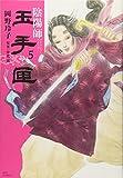 陰陽師 玉手匣 5 (ジェッツコミックス) 画像