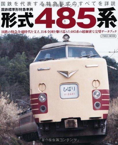 国鉄標準形特急車両 形式485 (イカロス・ムック)の詳細を見る