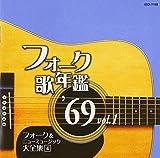 フォーク歌年鑑 1969 Vol.1 フォーク&ニューミュージック大全集 4 ユーチューブ 音楽 試聴