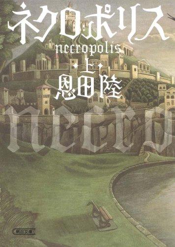 ネクロポリス 上 (朝日文庫)の詳細を見る