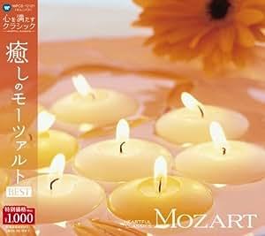 心を満たすクラシック 1癒しのモーツァルト BESTHEARTFUL CLASSICS (1) MOZART
