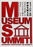 ミュージアムが社会を変える: 文化による新しいコミュニティ創り
