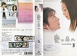 愛し君へ ディレクターズカット 3 [VHS]