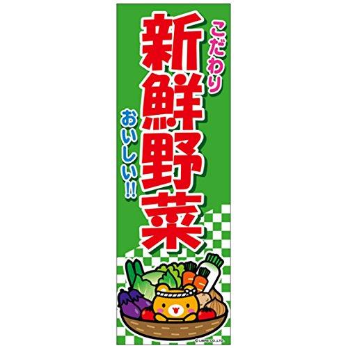 のぼり/のぼり旗『新鮮野菜/しんせんやさい』180×60cm B柄