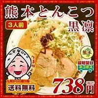 ご当地麺 熊本豚骨(とんこつ) ラーメン「黒凛」3人前