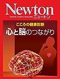 Newton こころの健康診断 心と脳のつながり