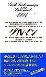 グルマン―東京・関西フランス料理店ガイド〈1991〉