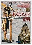 メソポタミア文明 (「知の再発見」双書) 画像