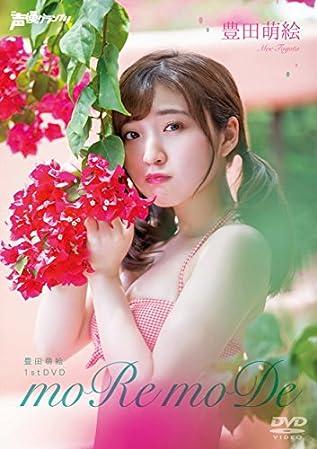 豊田萌絵 1st DVD moRe moDe