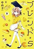 ブレンド・S 3巻 (まんがタイムKRコミックス)