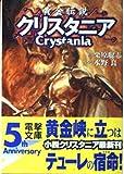 黄金伝説クリスタニア (電撃文庫 (0338))