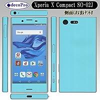 Xperia X Compact SO-02J 側面(おまけ) 付 スキンシール◆decopro デコシート 携帯保護シート◆ライトブルー(シングルカラーサンド柄)