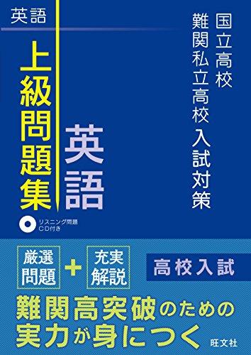 【CD付き】国立高校・難関私立高校入試対策 上級問題集 英語の詳細を見る