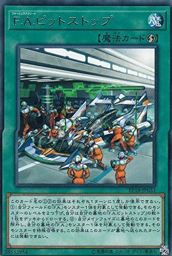 F.A.ピットストップ レア 遊戯王 エクストラパック2018 ep18-jp033