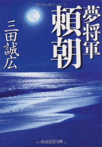 夢将軍 頼朝 (PHP文芸文庫)