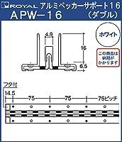 アルミペッカーサポート 棚柱 【 ロイヤル 】ホワイトAPW-16-2400サイズ2400mm【出16+6.5】ダブルタイプ