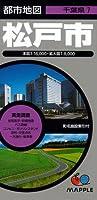 都市地図 千葉県 松戸市 (地図   マップル)