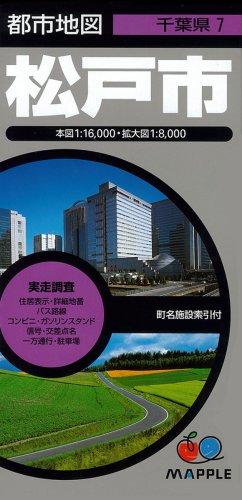 都市地図 千葉県 松戸市 (地図 | マップル)
