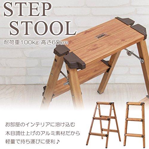 RoomClip商品情報 - 脚立 踏み台 おしゃれ アルミ 木目 折りたたみ 軽量 ステップスツール 3段