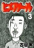 ヒメアノ~ル(3) (ヤングマガジンコミックス)