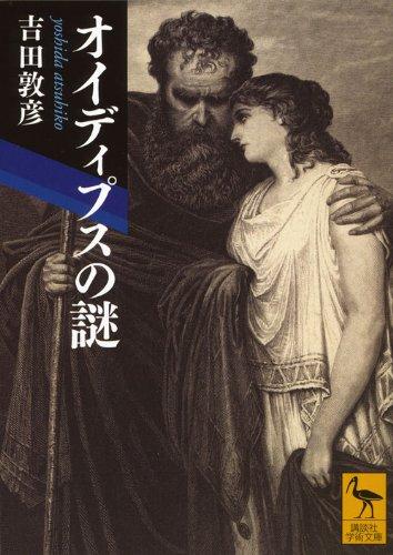 オイディプスの謎 (講談社学術文庫)