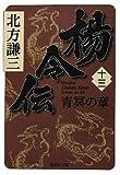 楊令伝〈13〉青冥の章 (集英社文庫) 画像