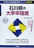 石川県の大学卒程度 2015年度版 (石川県の公務員試験対策シリーズ)